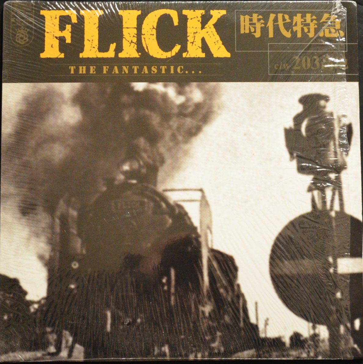 フリック FLICK / 時代特急 203高地 (12