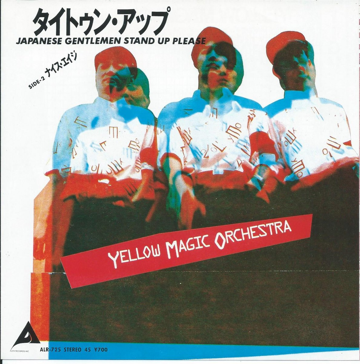 Y.M.O. (YELLOW MAGIC ORCHESTRA) ‎/ タイトゥン・アップ TIGHTEN UP (7