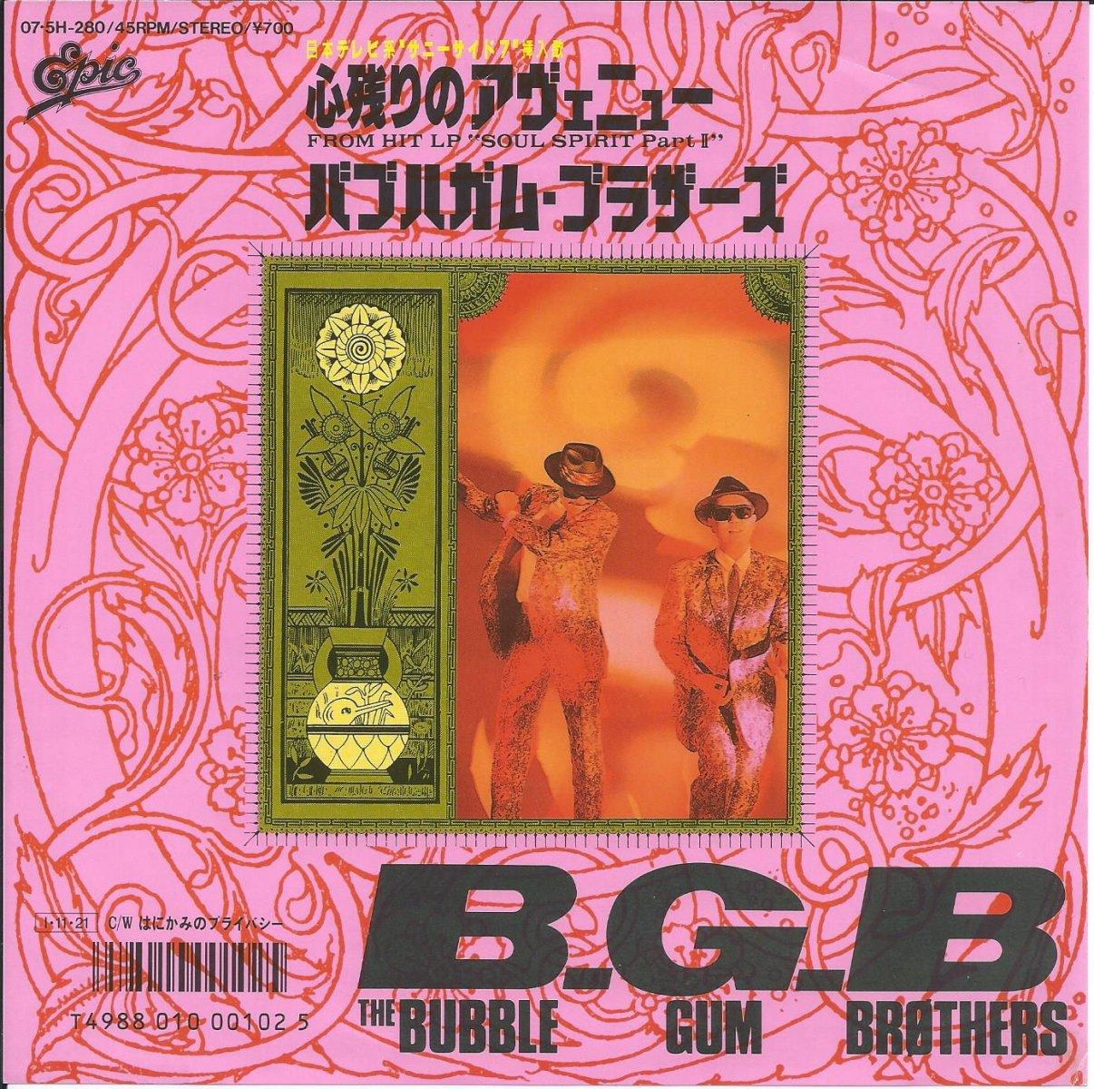 バブルガム・ブラザーズ THE BUBBLE GUM BROTHERS (B.G.B.) / 心残りのアヴェニュー (7