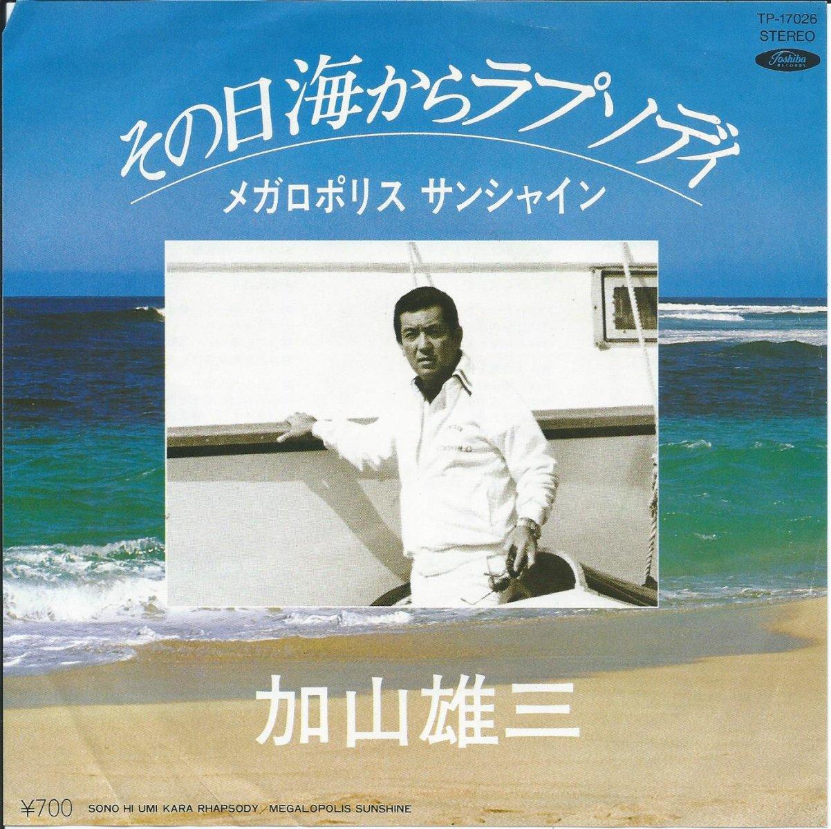 加山雄三 YUZO KAYAMA / その日海からラプソディ / メガロポリス・サンシャイン (7