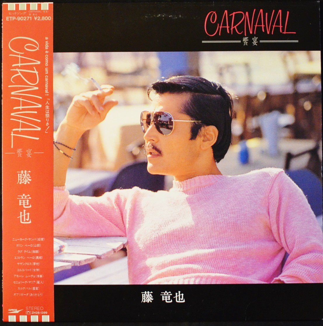 藤竜也 TATSUYA FUJI / CARNAVAL -饗宴- (LP)