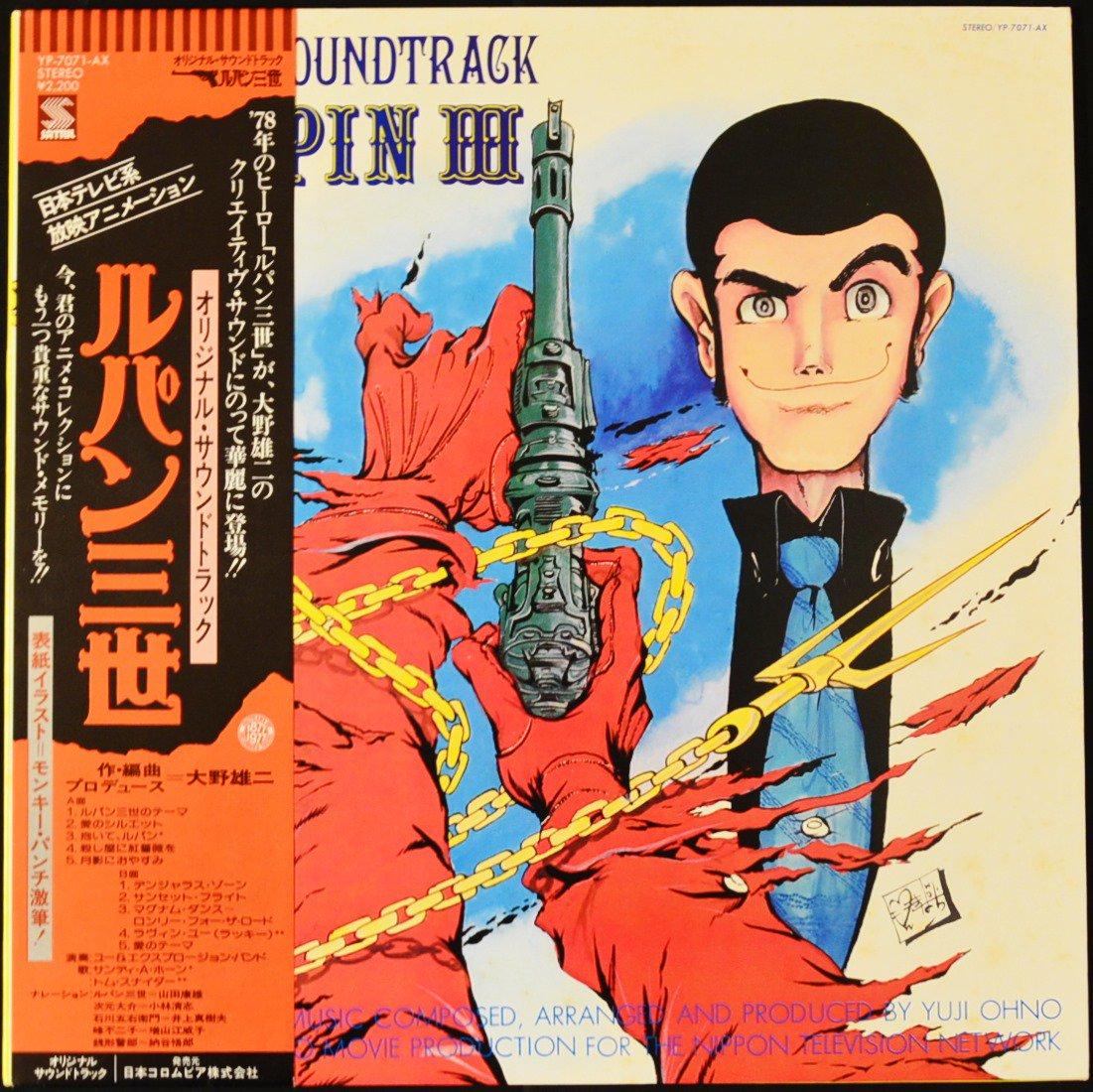 オリジナル・サウンドトラック (大野雄二, ユー・アンド・エクスプロージョン・バンド) / ルパン三世 (LP)