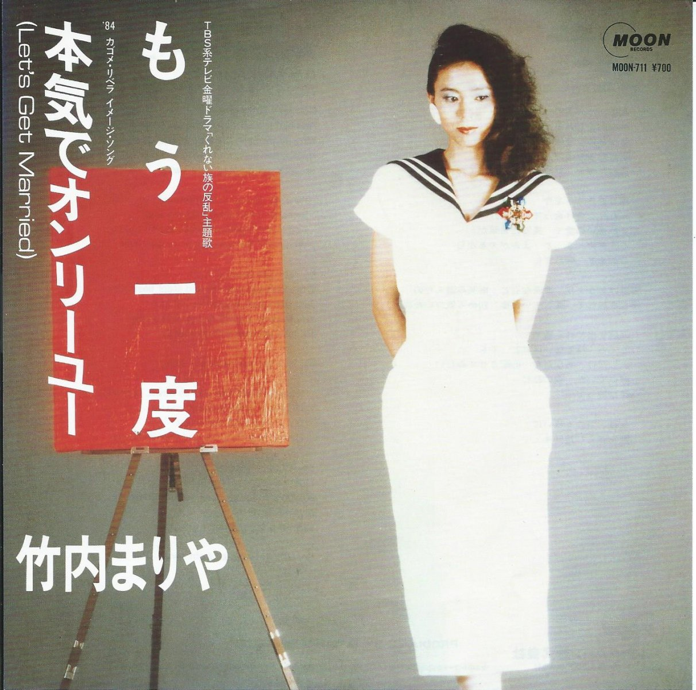 竹内まりや MARIYA TAKEUCHI / もう一度 / 本気でオンリー・ユー (LET'S GET MARRIED) (7