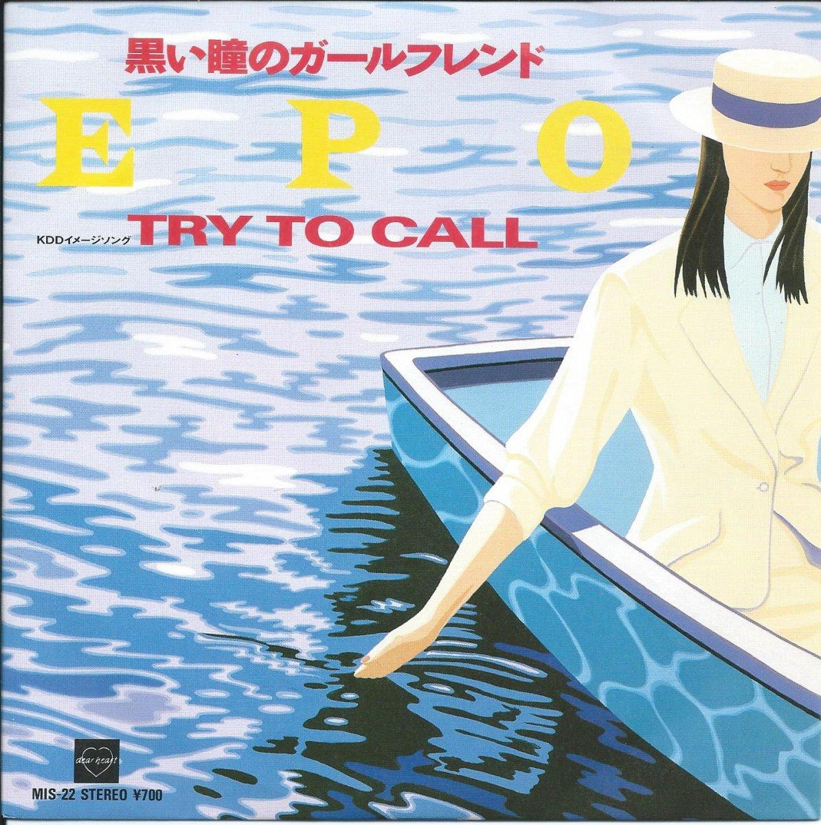 エポ EPO / 黒い瞳のガールフレンド / TRY TO CALL (7