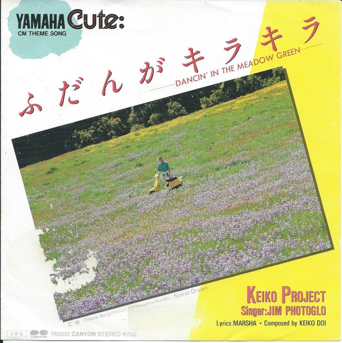 ケイコプロジェクト KEIKO PROJECT (土居慶子) / ふだんがキラキラ DANCIN' IN THE MEADOW GREEN (7