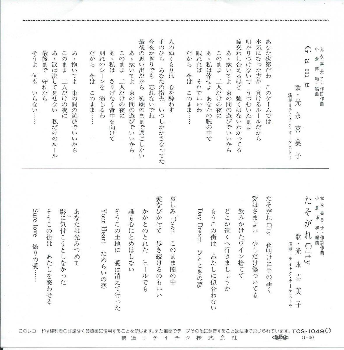 光永喜美子 / GAME / たそがれCITY (7