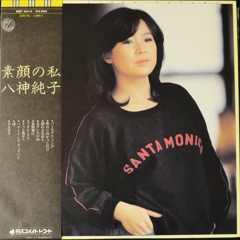 八神純子 JUNKO YAGAMI / 素顔の私 (LP)
