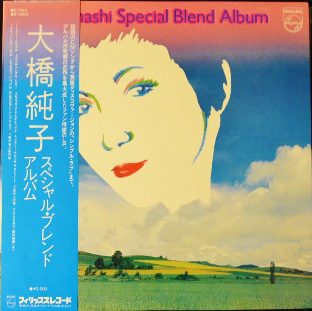 大橋純子 JUNKO OHASHI / スペシャル・ブレンド・アルバム SPECIAL BLEND ALBUM (LP)