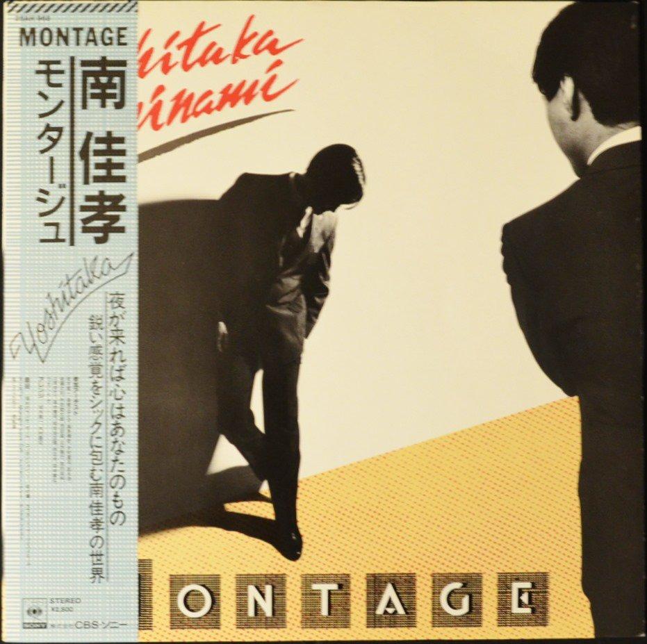 南佳孝 YOSHITAKA MINAMI / モンタージュ MONTAGE (LP)