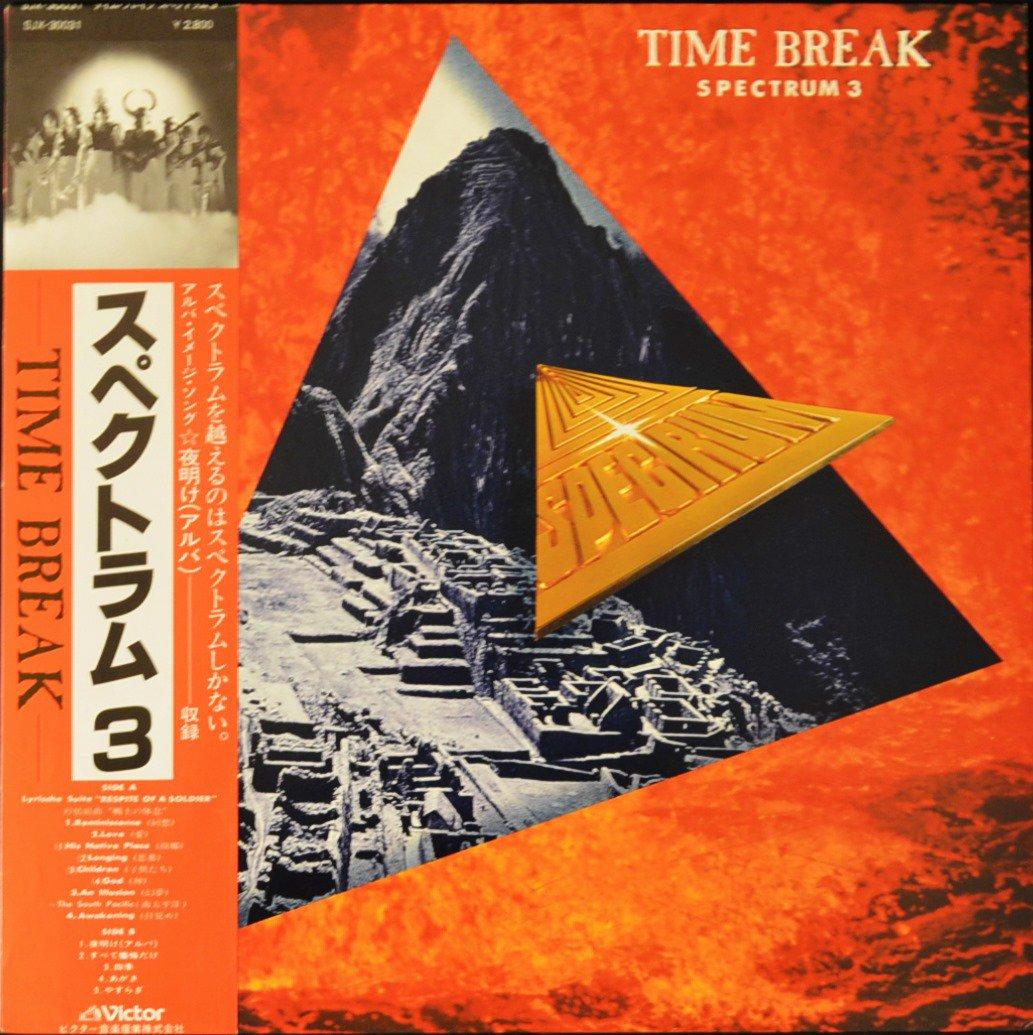 スペクトラム SPECTRUM / タイム・ブレイク TIME BREAK (SPECTRUM 3) (LP)