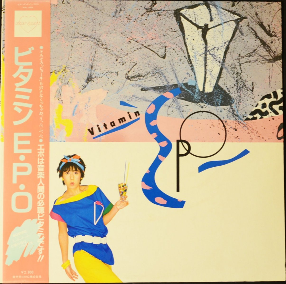 エポ EPO / ビタミン E・P・O / VITAMIN E・P・O (LP)