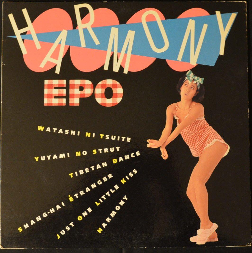 エポ EPO / ハーモニー HARMONY (LP)