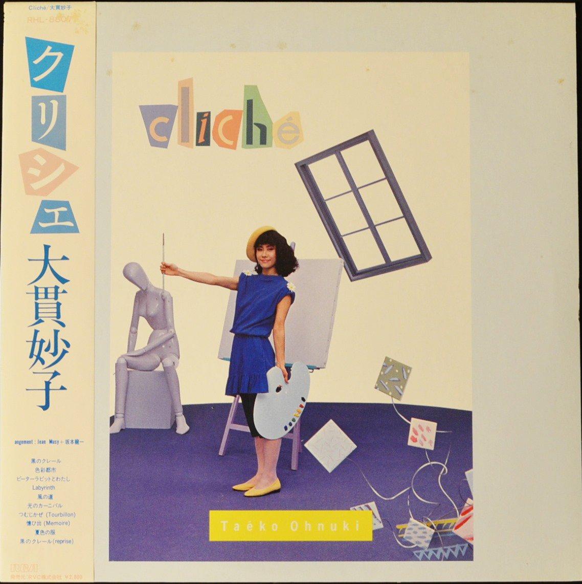 大貫妙子 TAEKO OHNUKI / クリシェ CLICHE (LP)