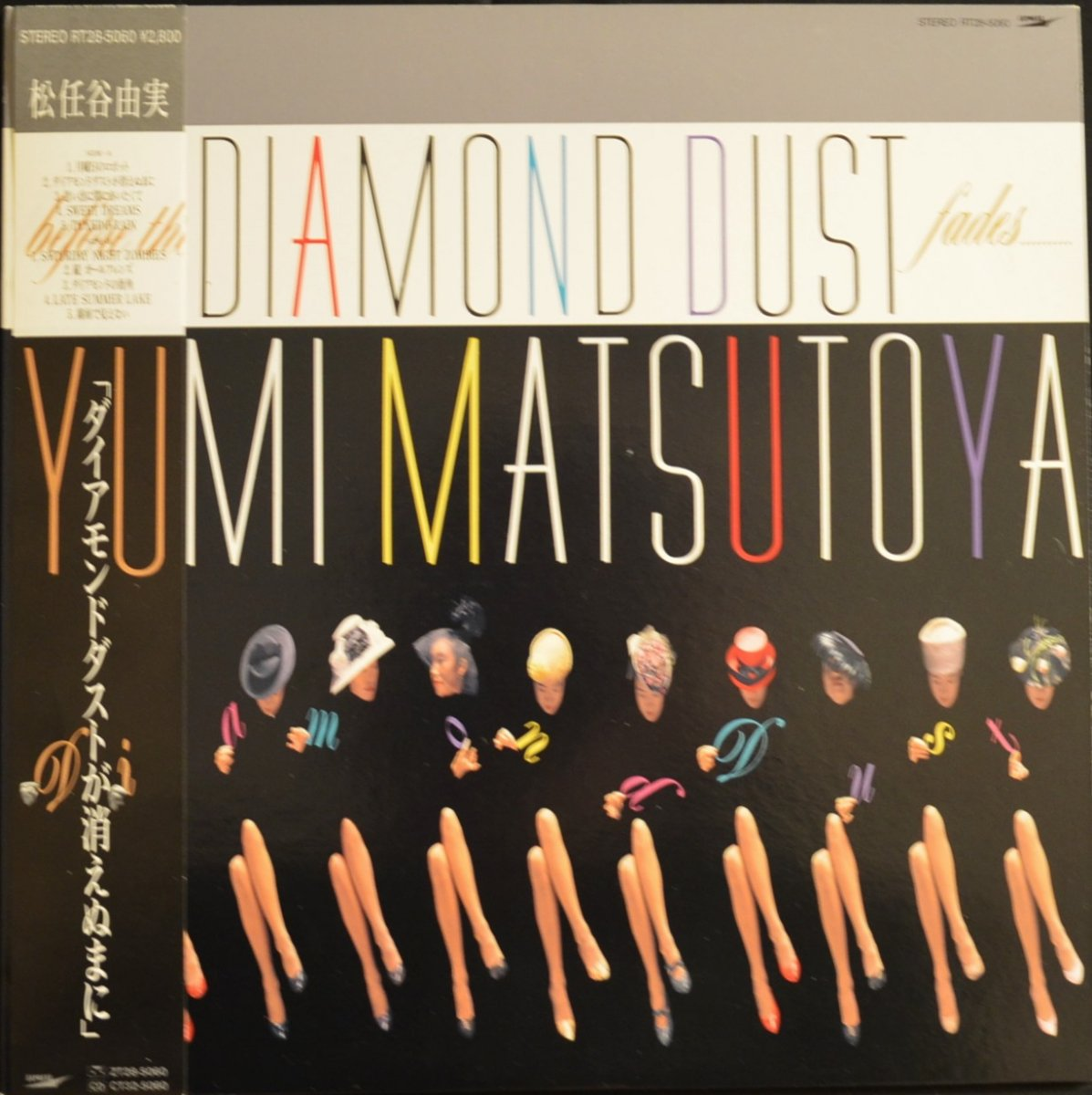 松任谷由実 YUMI MATSUTOYA / ダイアモンドダストが消えぬまに BEFORE THE DIAMOND DUST FADES......... (LP)