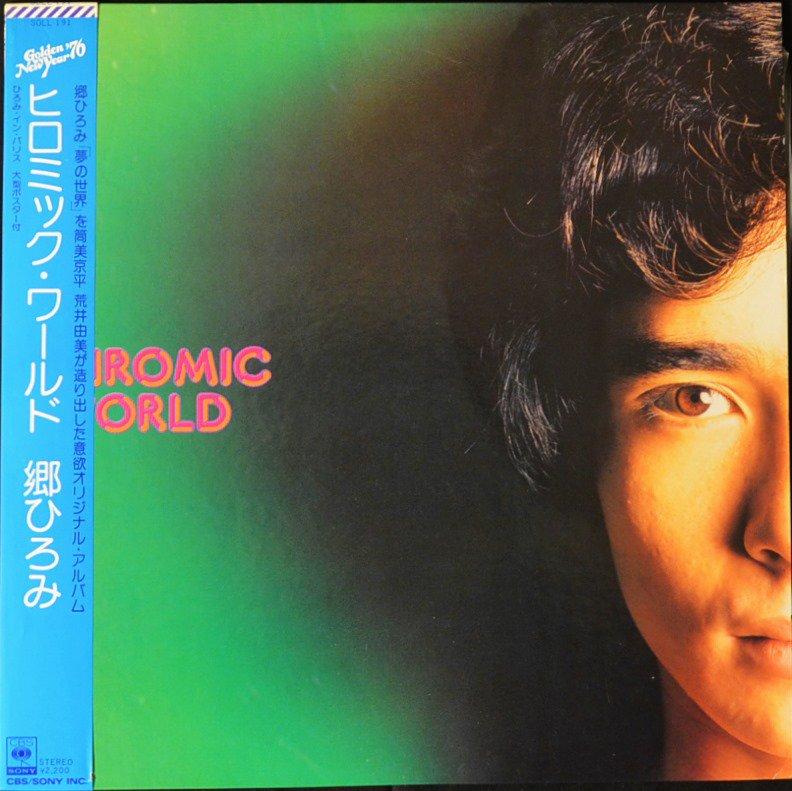 郷ひろみ HIROMI GO / ヒロミック・ワールド HIROMIC WORLD (LP)