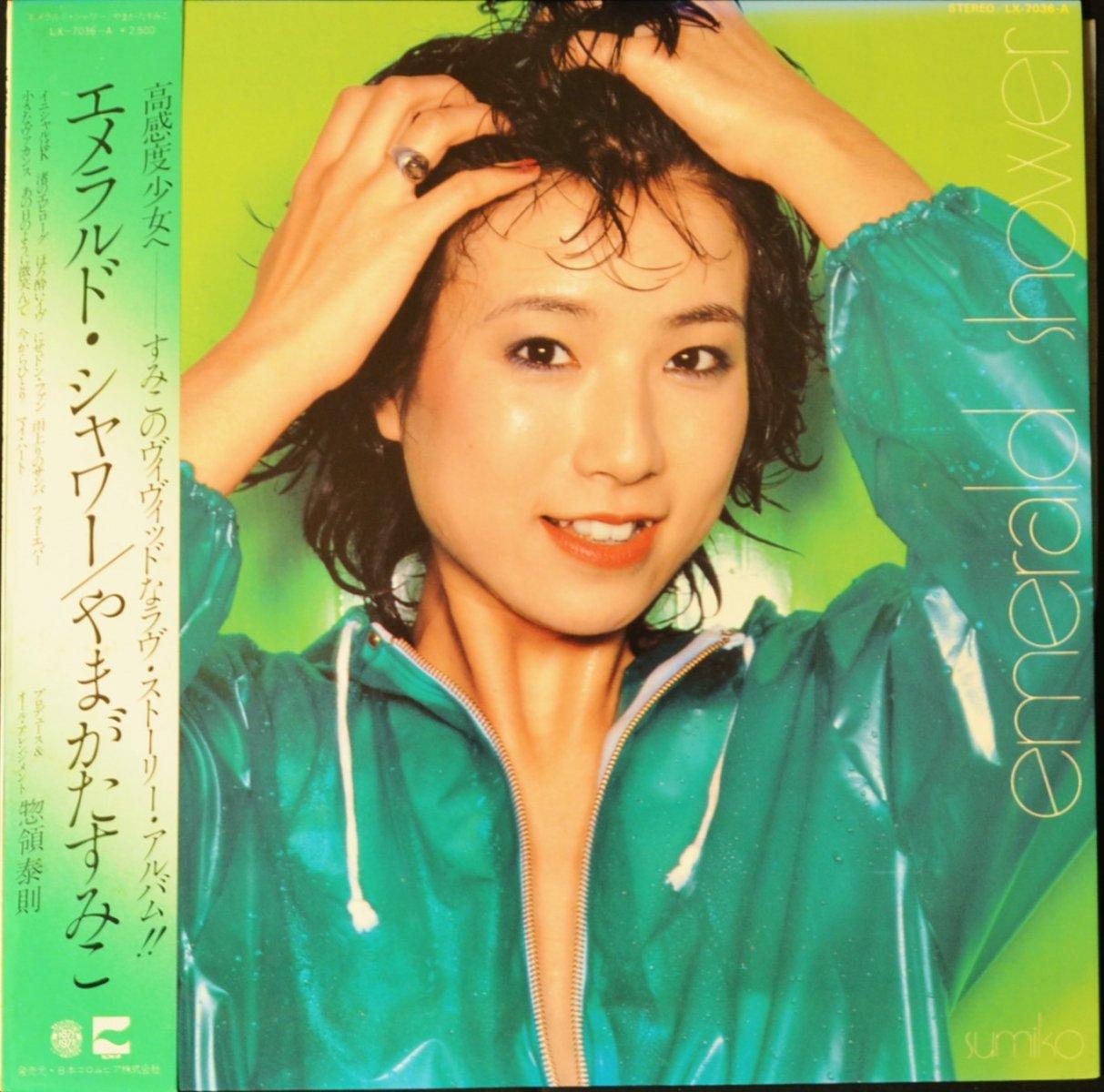 やまがたすみこ SUMIKO YAMAGATA / エメラルド・シャワー EMERALD SHOWER (LP)