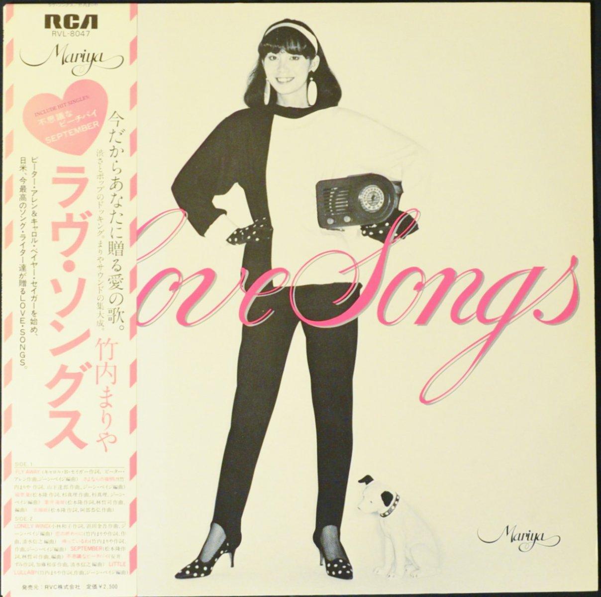 竹内まりや MARIYA TAKEUCHI / ラヴ・ソングス LOVE SONGS (LP)