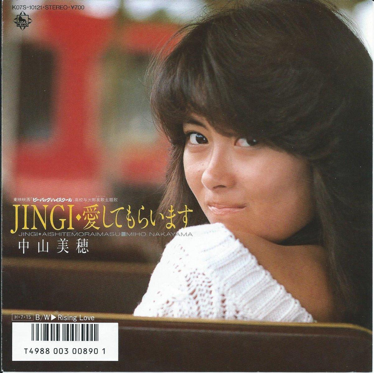 中山美穂 MIHO NAKAYAMA / JINGI・愛してもらいます / RISING LOVE (角松敏生 TOSHIKI KADOMATSU) (7