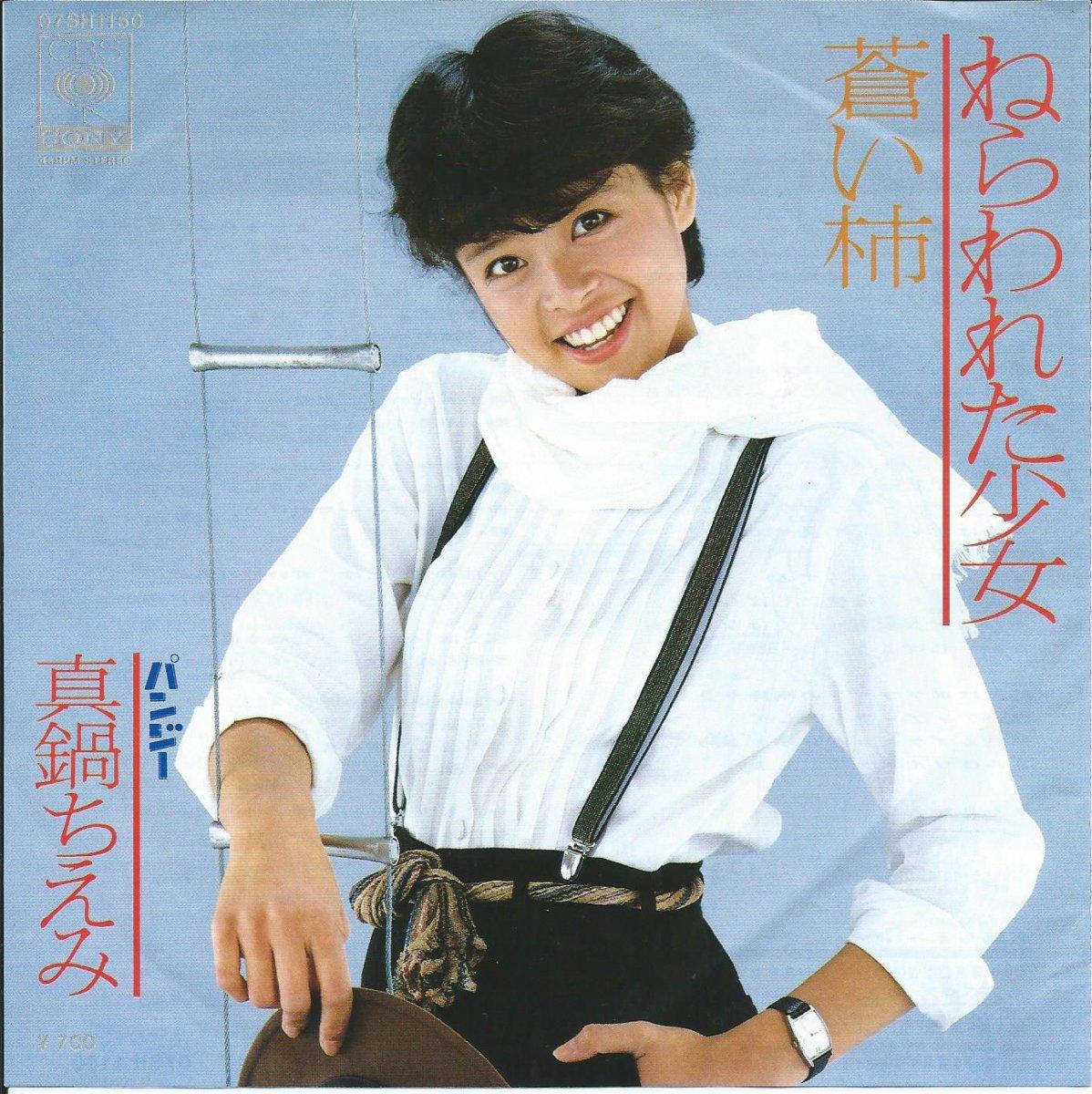 真鍋ちえみ (パンジー) CHIEMI MANABE / ねらわれた少女 / 蒼い柿 (7