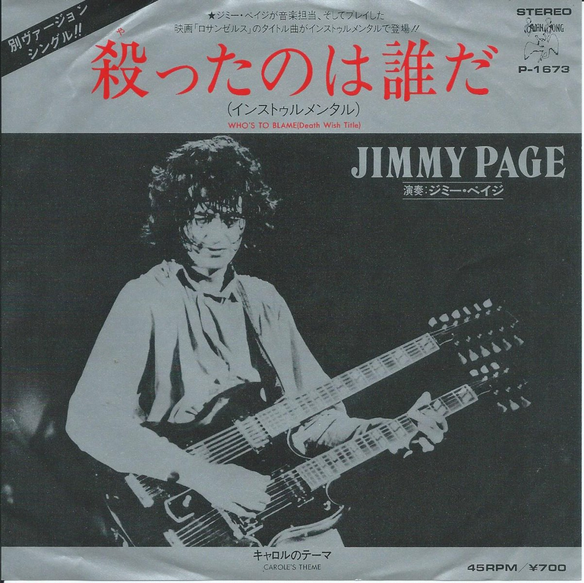 ジミー・ペイジ JIMMY PAGE ‎/ 殺ったのは誰だ WHO'S TO BLAME (DEATH WISH TITLE) (7