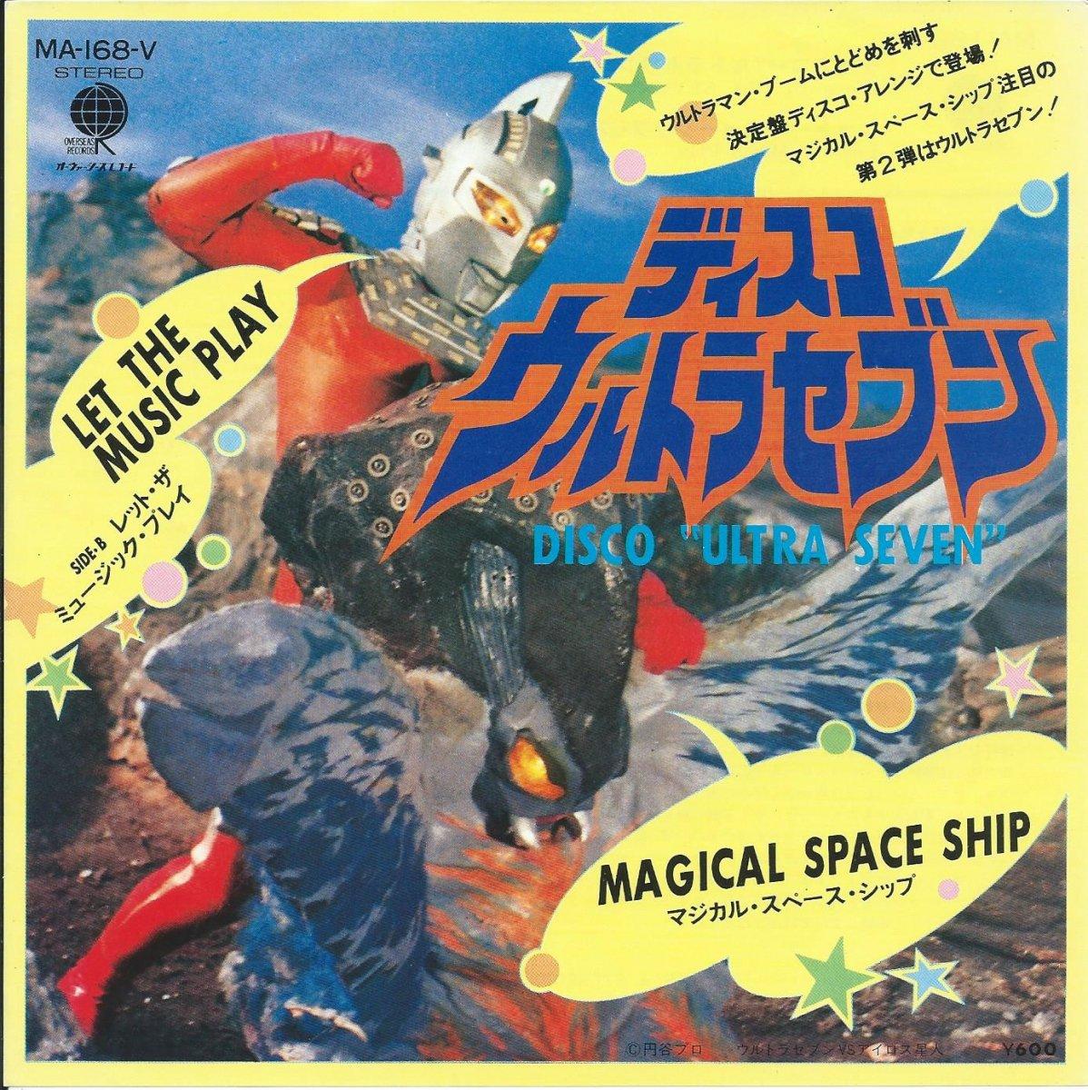 マジカル・スペース・シップ MAGICAL SPACE SHIP / ディスコ・ウルトラ・セブン DISCO