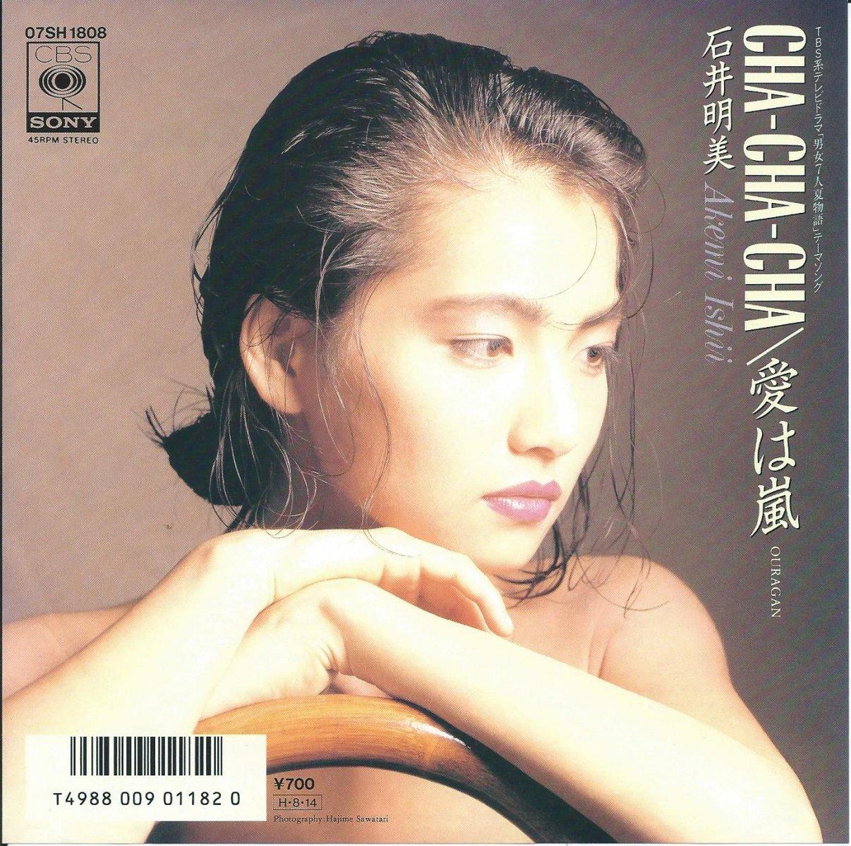 石井明美 AKEMI ISHII / CHA-CHA-CHA / 愛は嵐 (7