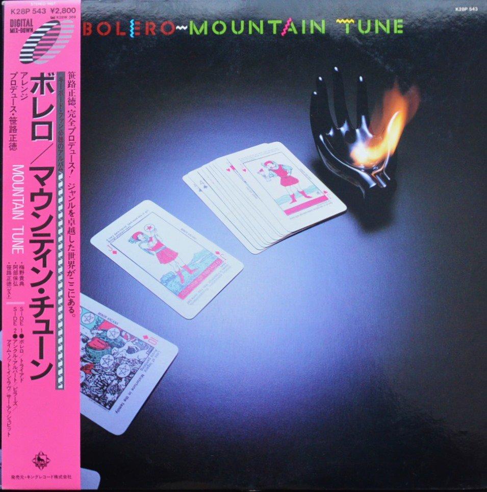 マウンテイン・チューン MOUNTAIN TUNE (笹路正徳) / ボレロ BOLERO (LP)
