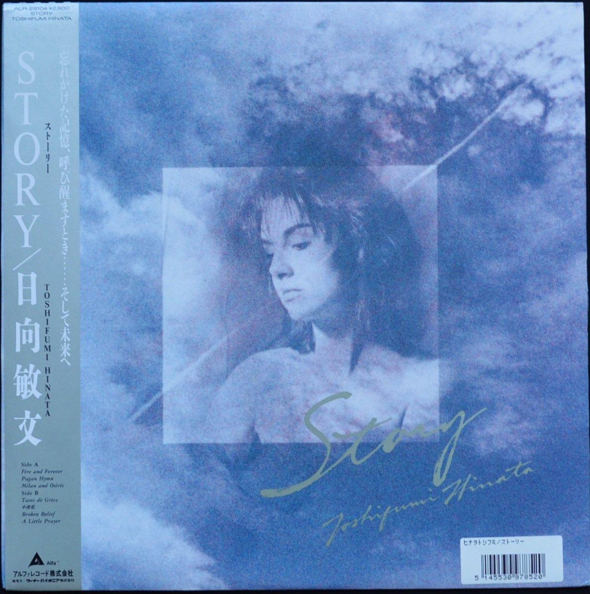 日向敏文 TOSHIFUMI HINATA / ストーリー STORY (LP)
