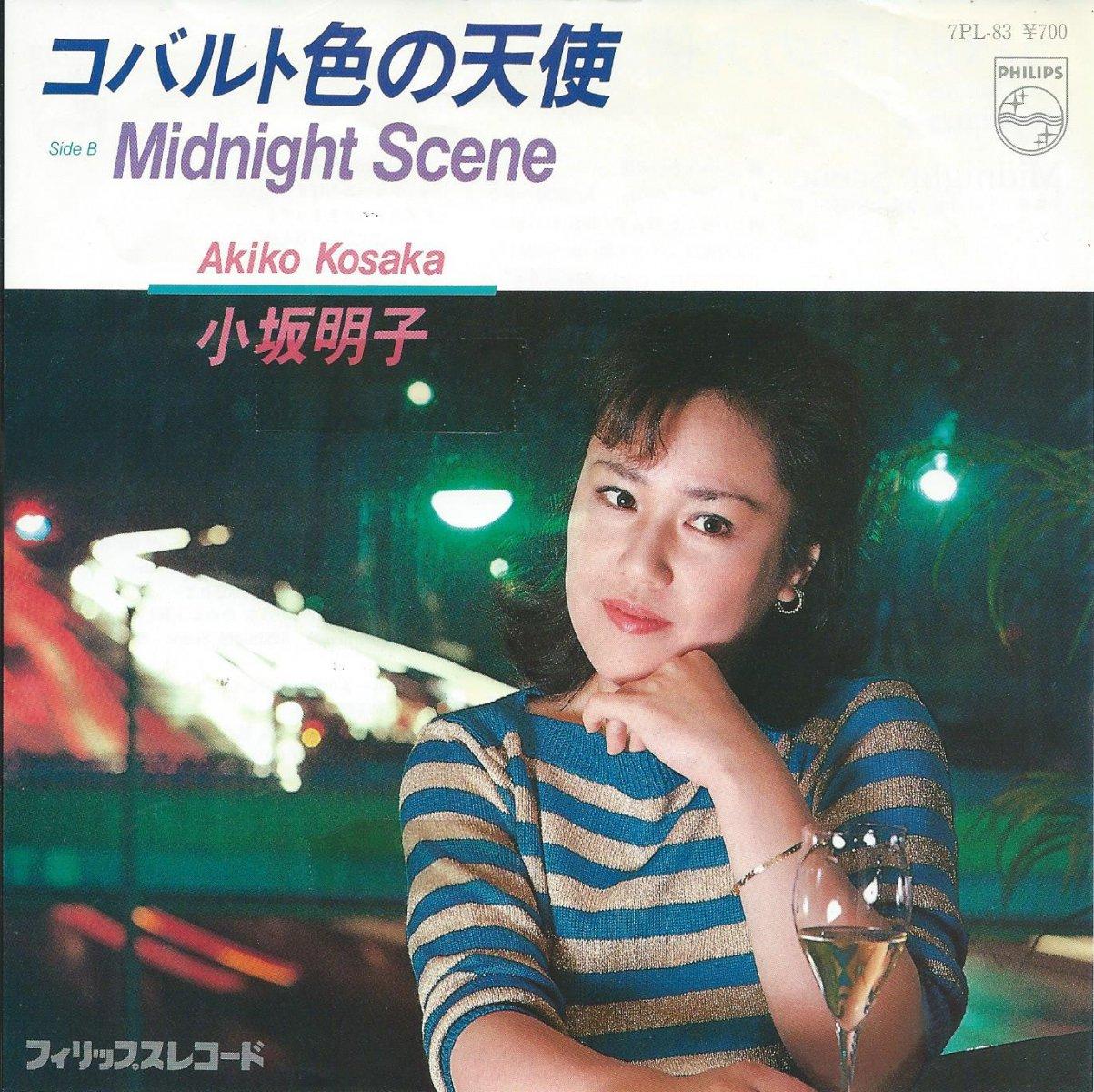 小坂明子 AKIKO KOSAKA / コバルト色の天使 / MIDNIGHT SCENE (7
