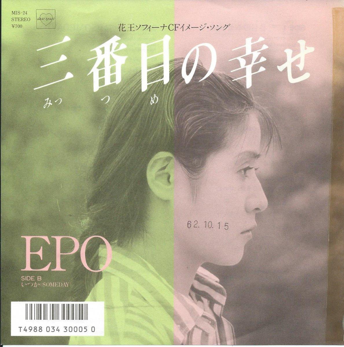 エポ EPO / 三番目の幸せ / いつか(SOMEDAY) (山下達郎,吉田美奈子) (7