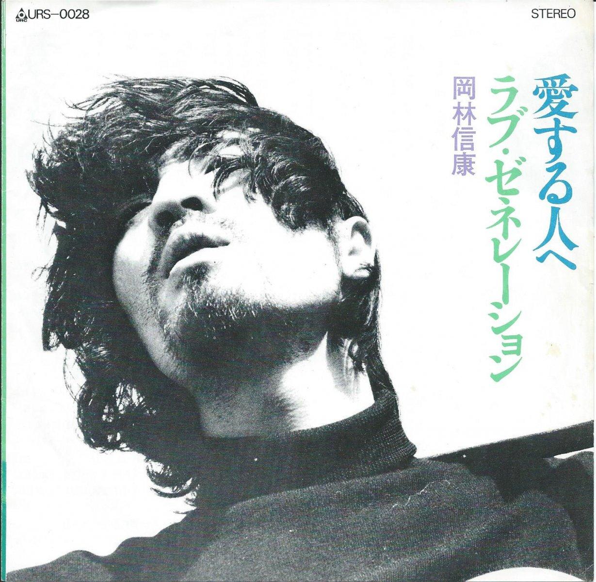 岡林信康 NOBUYASU OKABAYASHI / 愛する人へ / ラブ・ゼネレーション (はっぴいえんど HAPPY END) (7
