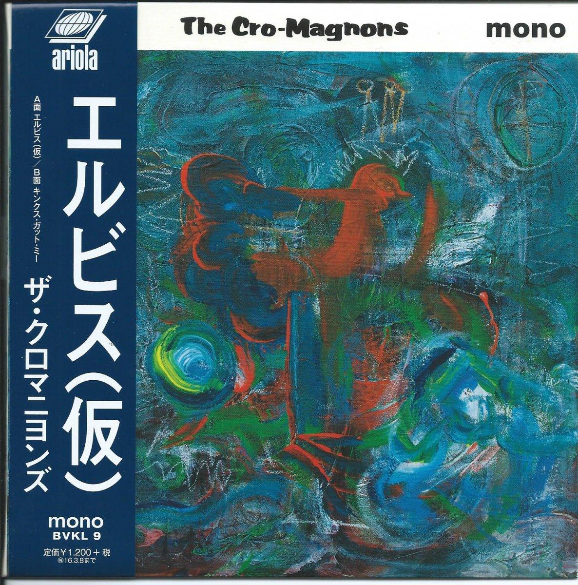 ザ・クロマニヨンズ THE CRO-MAGNONS / エルビス(仮) / キンクス・ガット・ミー (7