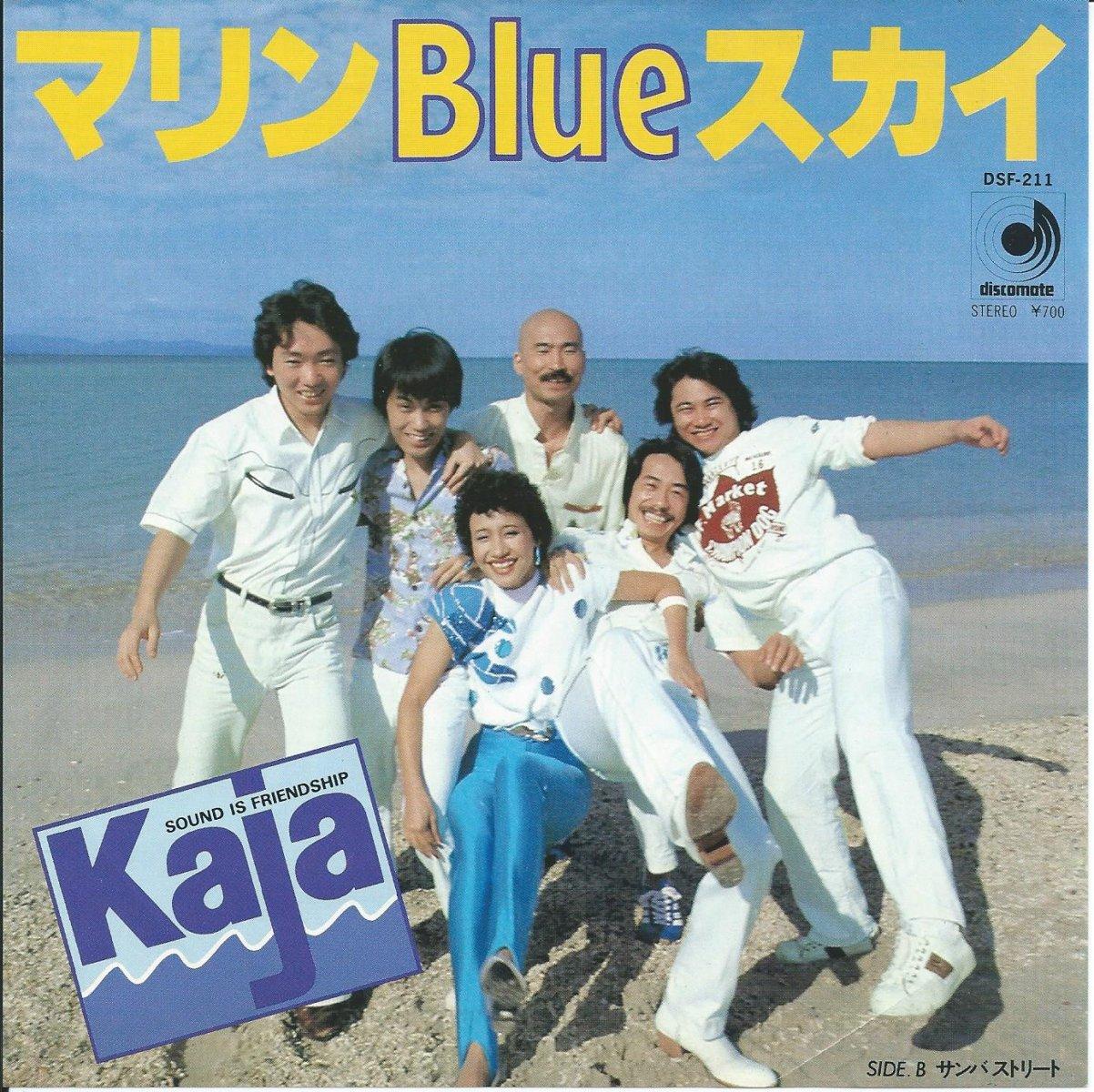 カヤ KAJA / マリン BLUE スカイ / サンバ ストリート (7