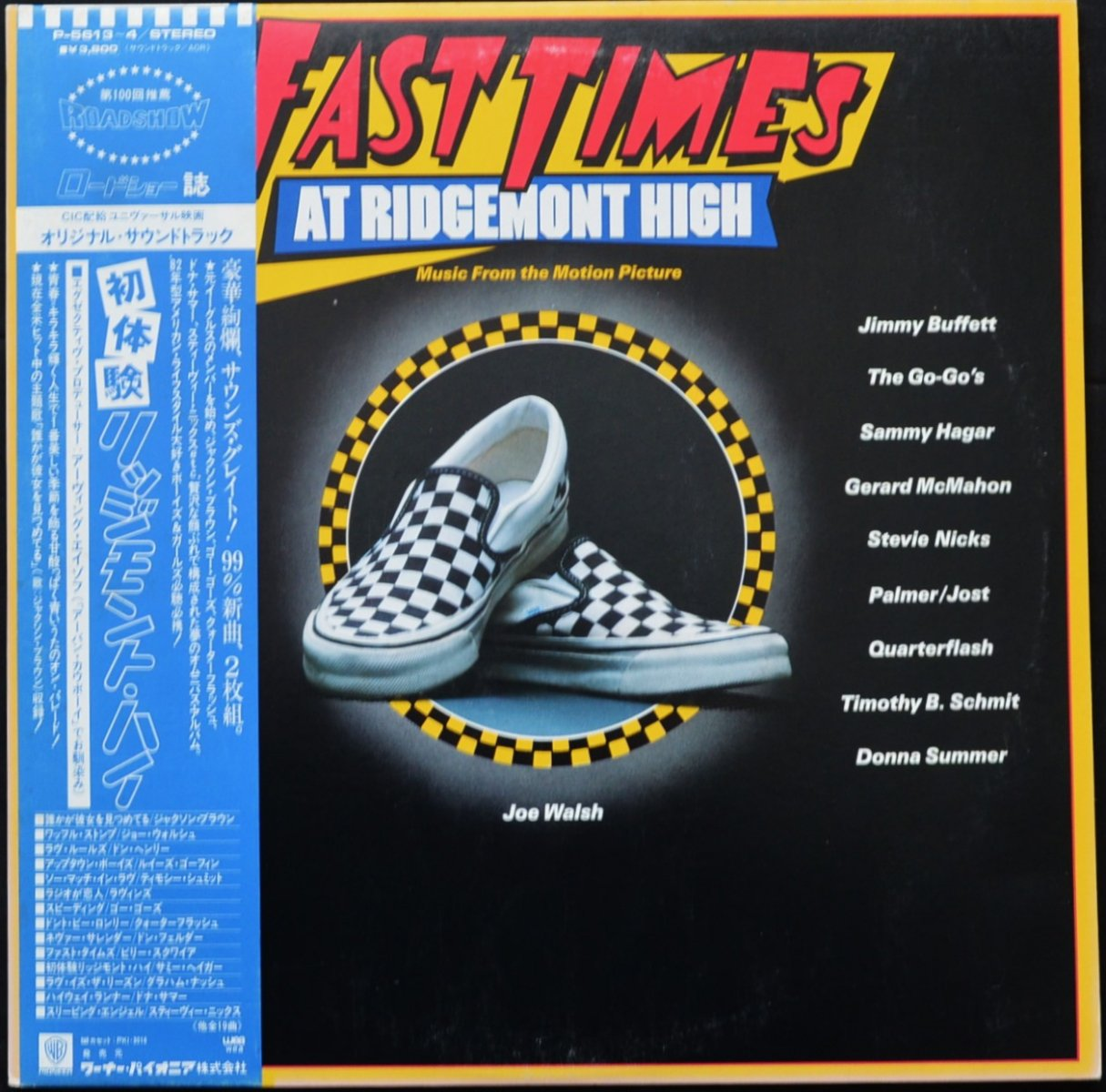 O.S.T. / 初体験リッジモント・ハイ FAST TIMES AT RIDGEMONT HIGH • MUSIC FROM THE MOTION PICTURE (2LP)
