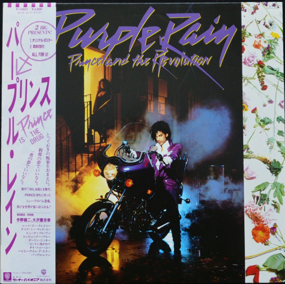 プリンス PRINCE AND THE REVOLUTION / パープル・レイン PURPLE RAIN (LP)