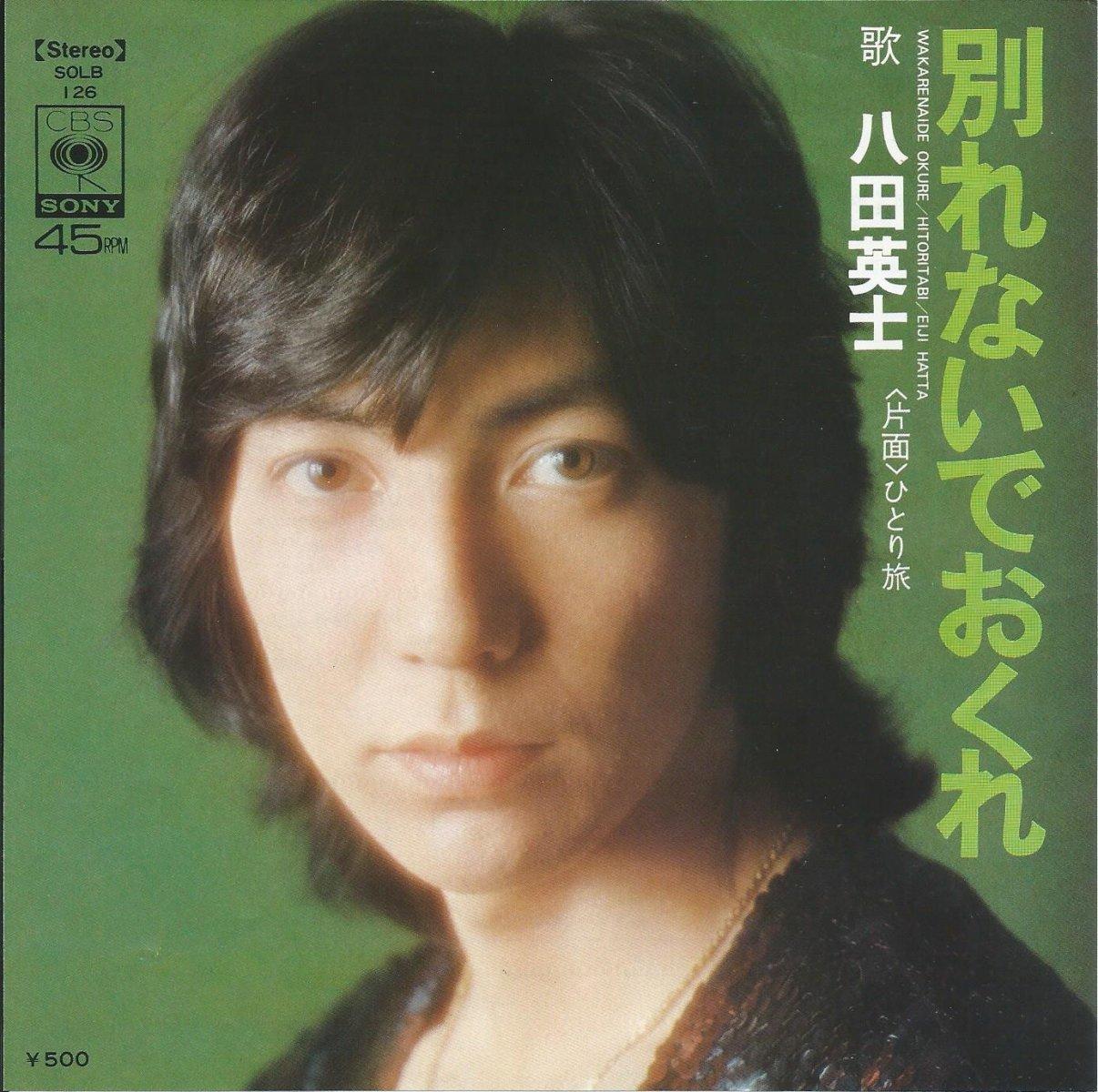 八田英士 EIJI HATTA / 別れないでおくれ / ひとり旅 (7