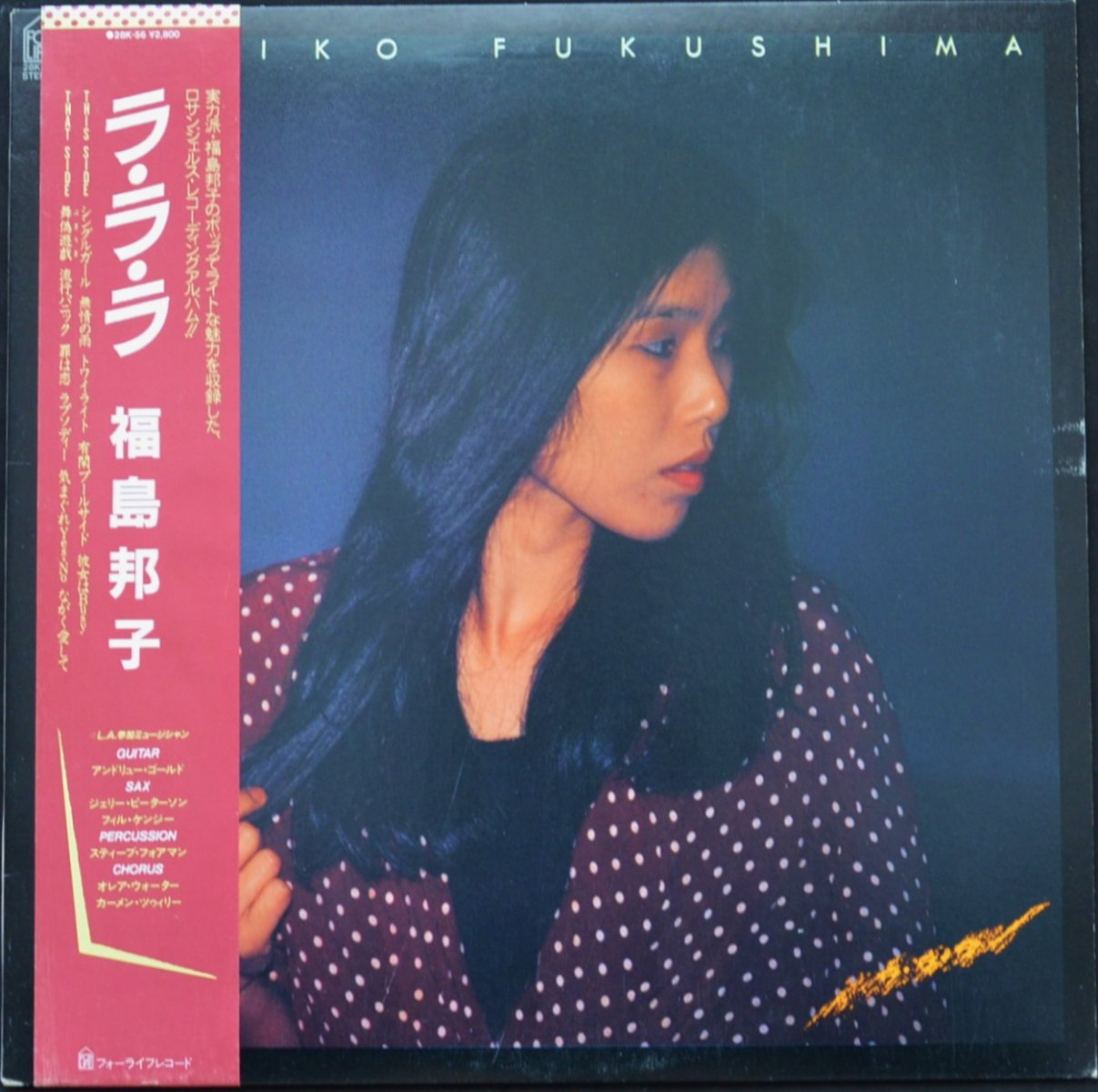 福島邦子 KUNIKO FUKUSHIMA / ラ・ラ・ラ (LP)