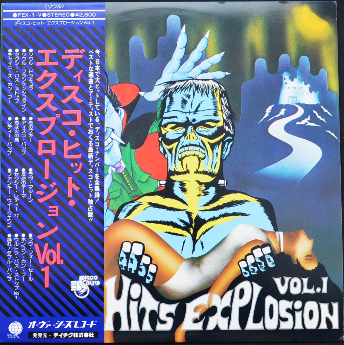 V.A.(HOT BLOOD,SOUL EXPRESS...) / ディスコ・ヒット・エクスプロージョン DISCO HITS EXPLOSION VOL.1 (LP)