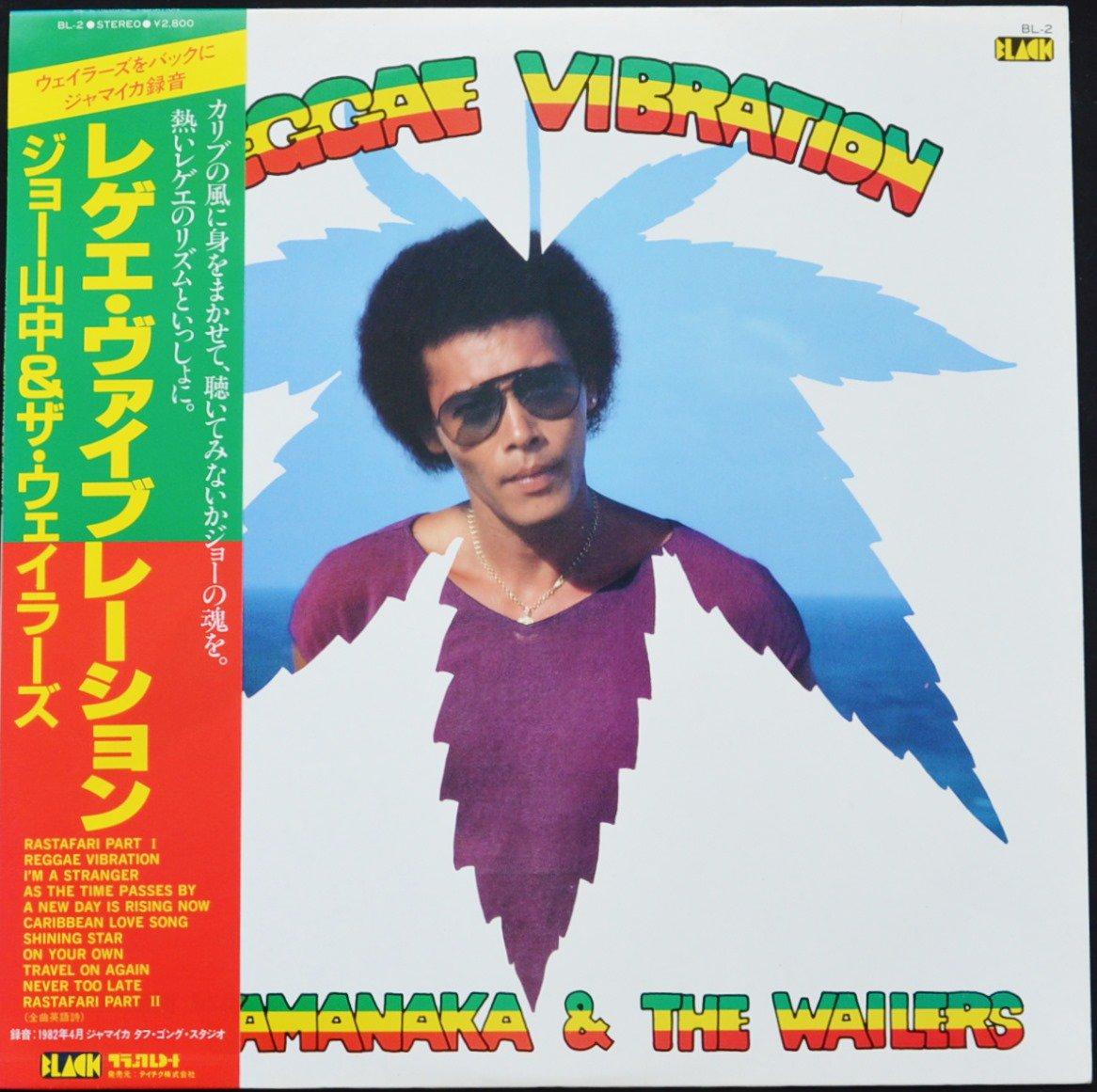 ジョー・山中 JOE YAMANAKA & THE WAILERS / レゲエ・ヴァイブレーション REGGAE VIBRATION (LP)
