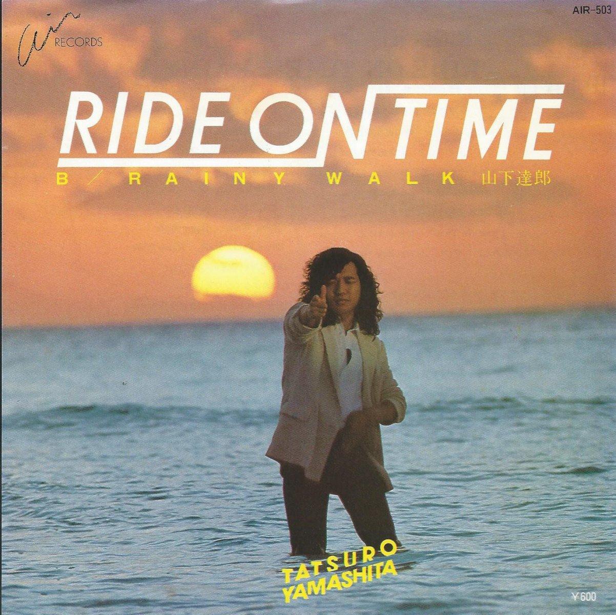 山下達郎 TATSURO YAMASHITA / RIDE ON TIME ライド・オン・タイム (7