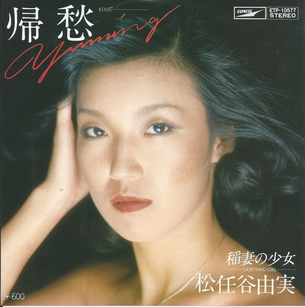 松任谷由実 YUMI MATSUTOYA (山下達郎) / 帰愁 (KISHU) / 稲妻の少女 LIGHTNING GIRL (7