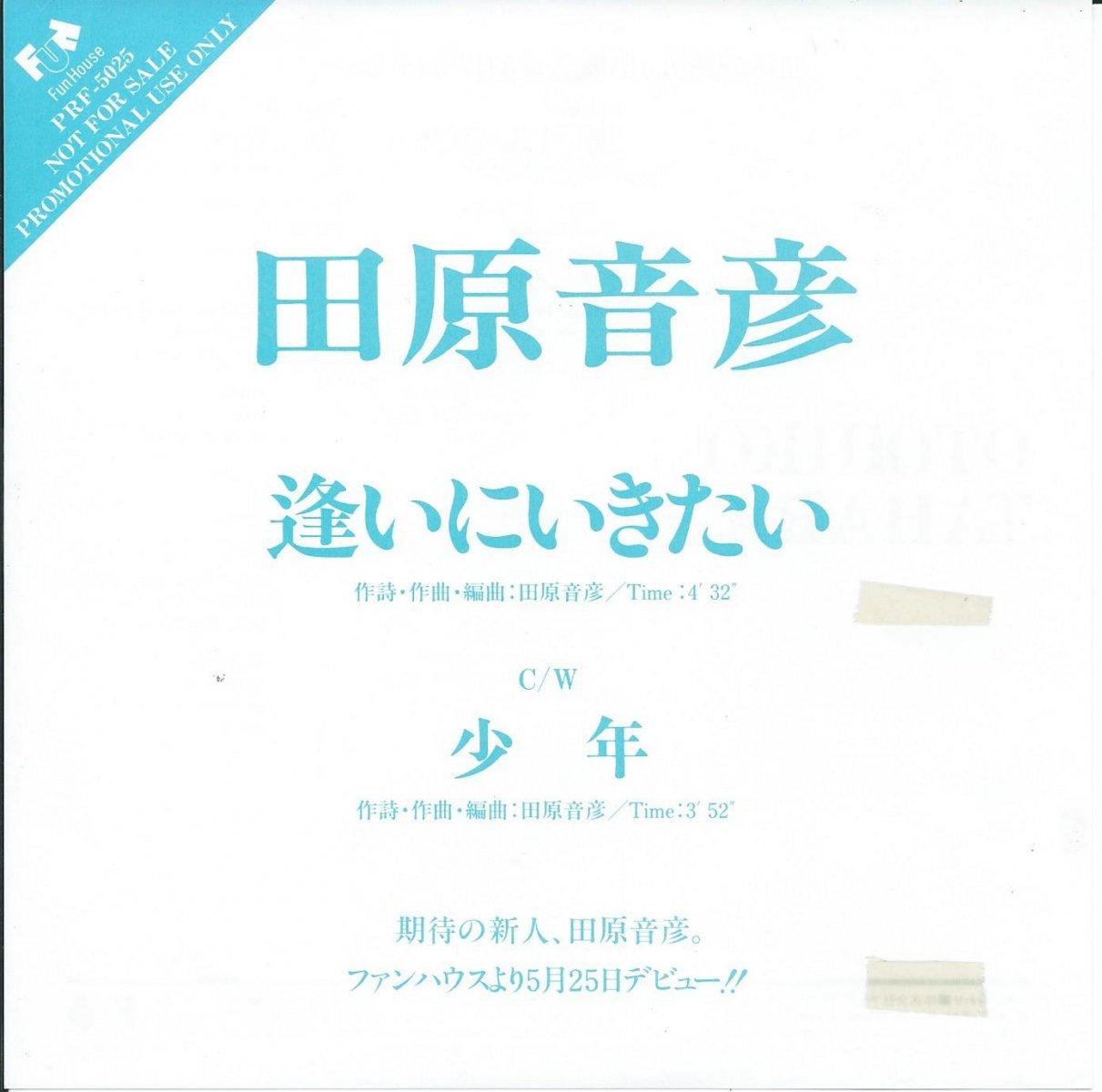 田原音彦 OTOHIKO TAHARA / 逢いにいきたい / 少年 (7