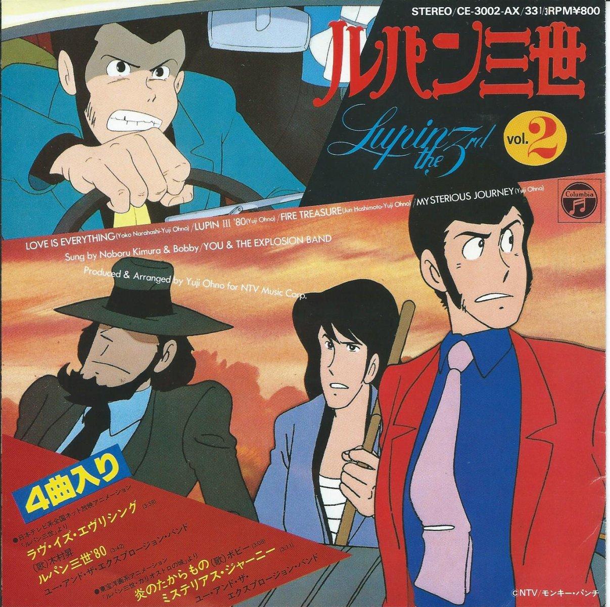 O.S.T.(大野雄二, ユー・アンド・エクスプロージョン・バンド) / ラヴ・イズ・エヴリシング / ルパン三世'80 (7
