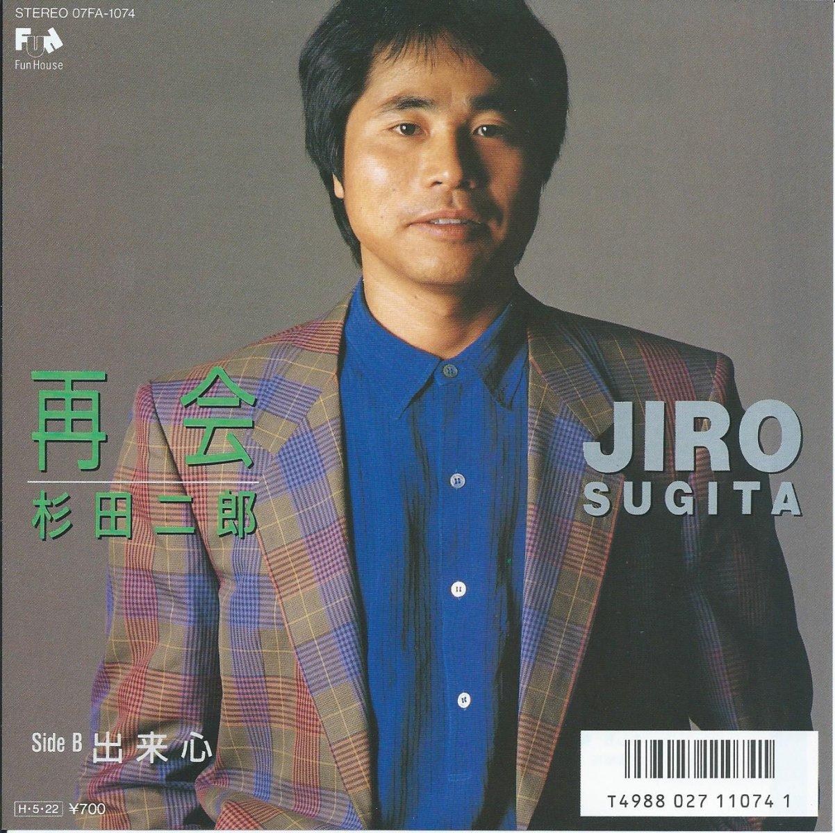 杉田二郎 JIRO SUGITA / 再会 / 出来心 (7