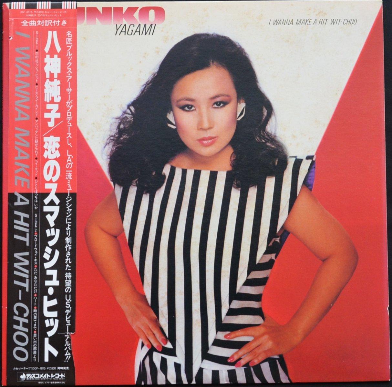 八神純子 JUNKO YAGAMI / 恋のスマッシュ・ヒット I WANNA MAKE A HIT WIT-CHOO (LP)