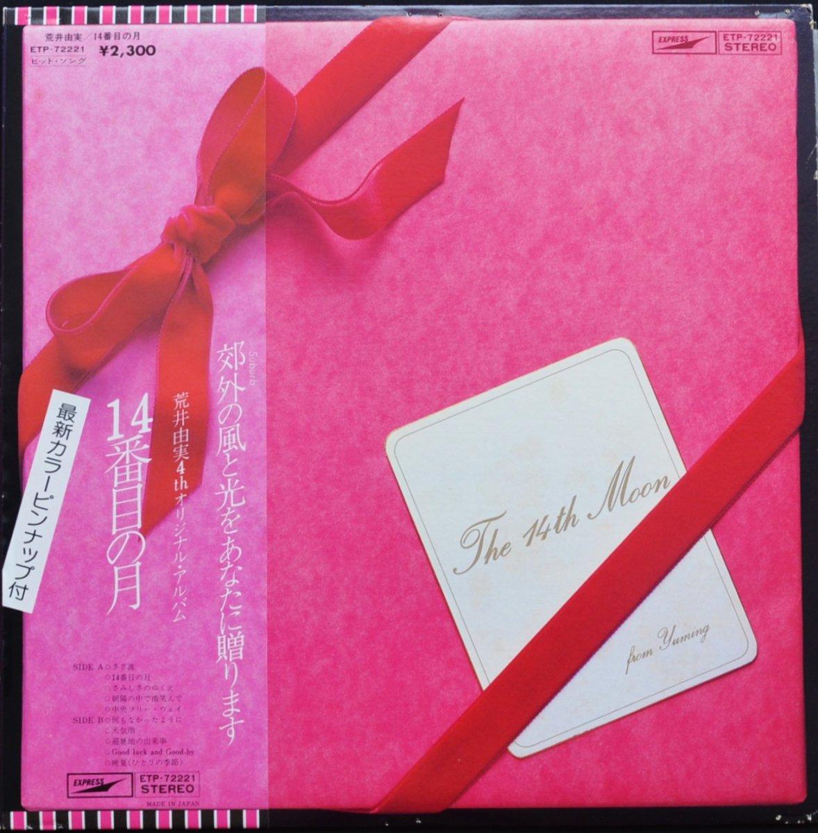 荒井由実 YUMI ARAI / 14番目の月 THE 14TH MOON (LP)