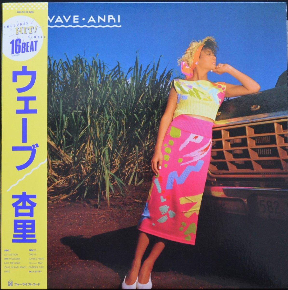 杏里 ANRI / ウェーブ WAVE (LP)