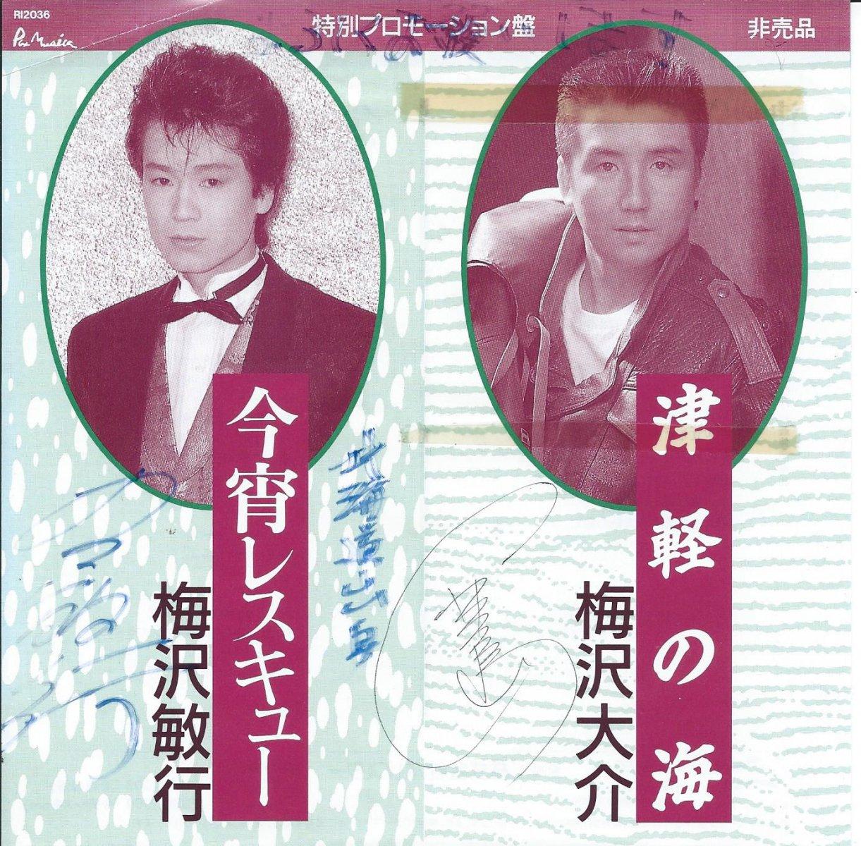 梅沢大介 DAISUKE UMEZAWA / 梅沢敏行 TOSHIYUKI UMEZAWA / 津軽の海 / 今宵レスキュー (7
