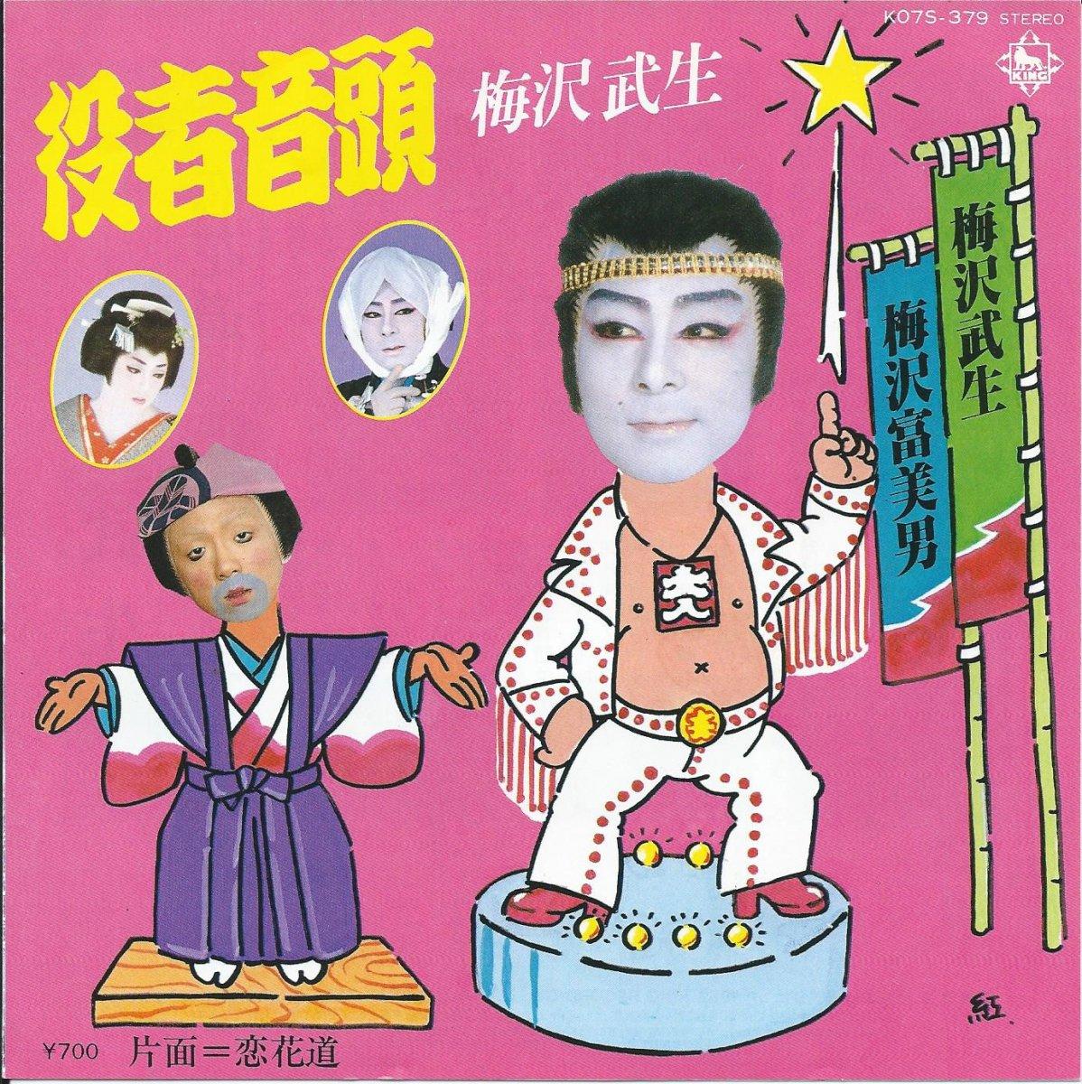 梅沢武生 TAKEO UMEZAWA / 梅沢富美男 TOMIO UMEZAWA / 恋花道 / 役者音頭 (7