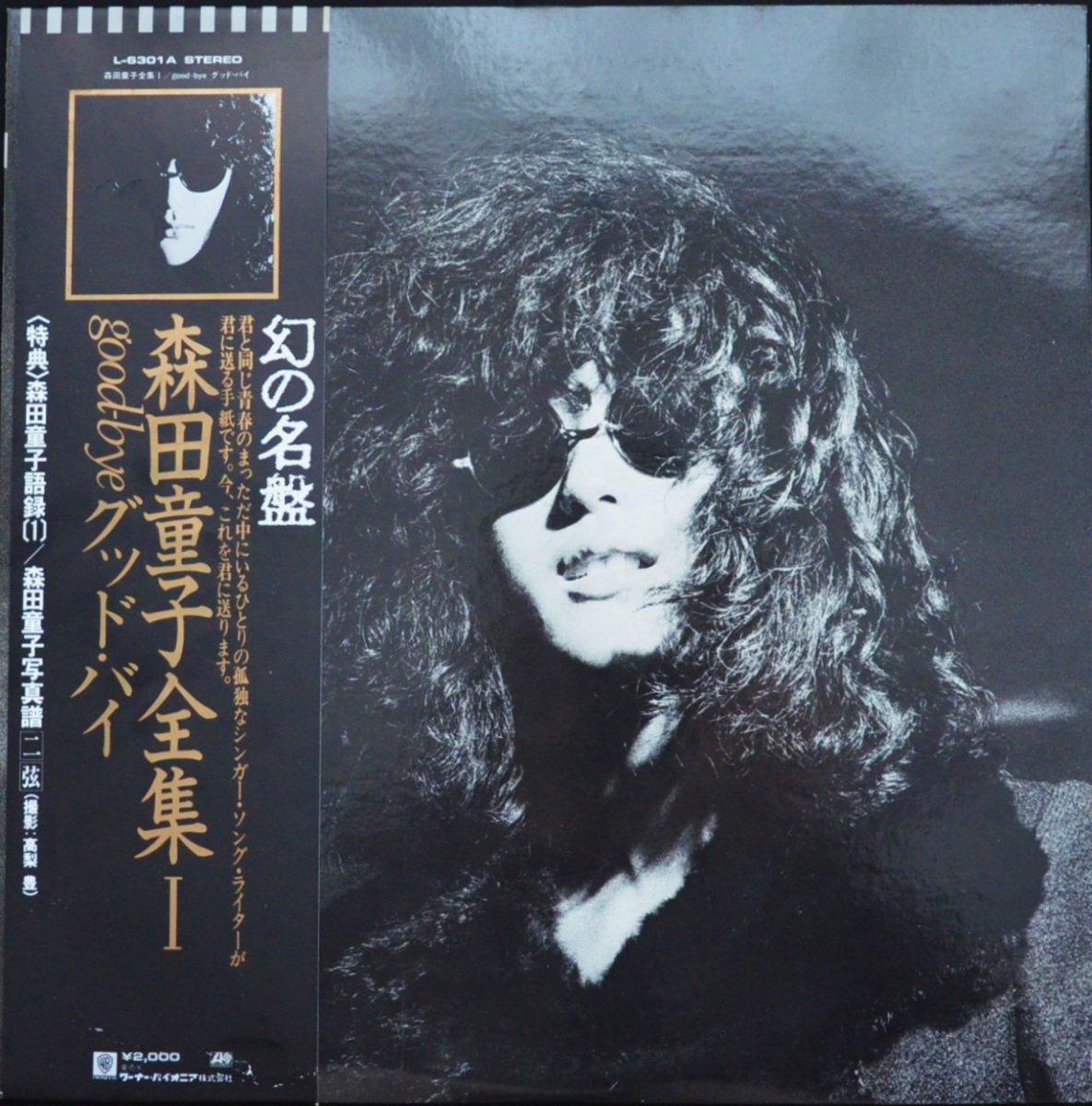 森田童子 / グッド・バイ GOOD-BYE 森田童子全集1 (LP)